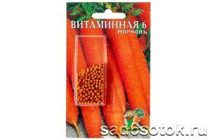 Морковь сорт Витаминная 6