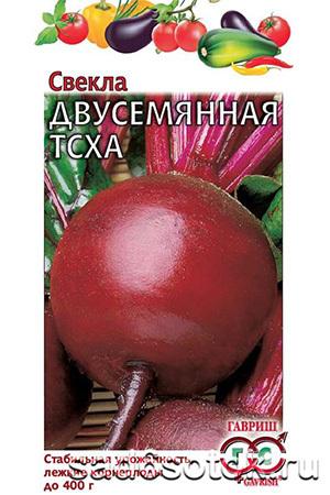 Свекла сорт Двусемянная ТСХА